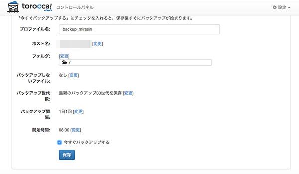 torocca!の使い方_画像14