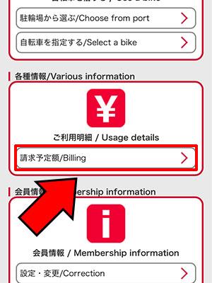 自転車のシェアリング_画像22