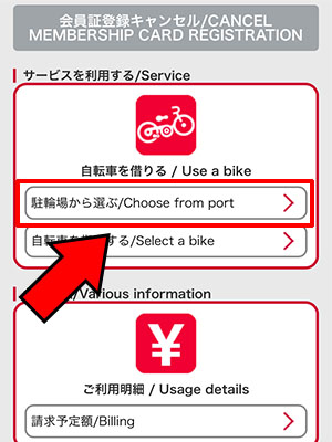 自転車のシェアリング_画像3