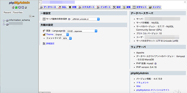 データベースのバックアップ方法_画像1