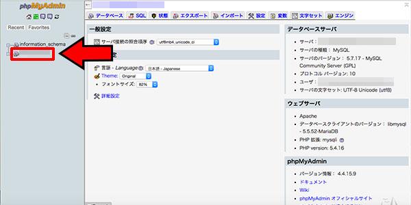 データベースのバックアップ方法_画像2