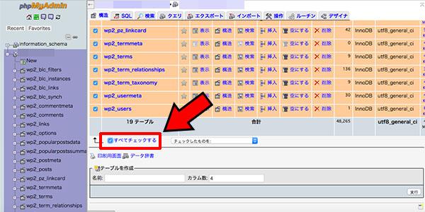 データベースのバックアップ方法_画像3