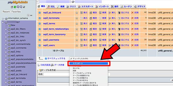 データベースのバックアップ方法_画像4
