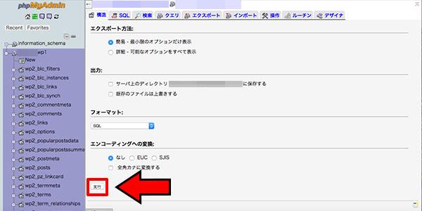 データベースのバックアップ方法_画像5