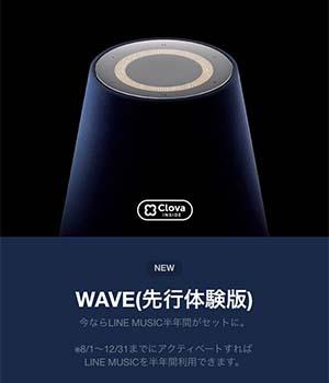 WAVE体験版_予約_画像1