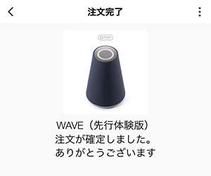 WAVE体験版_予約_画像6