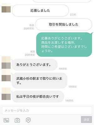 メルカリアッテ_画像19