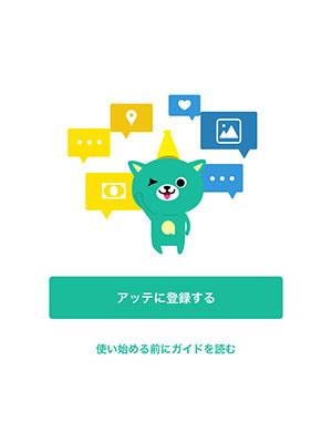 メルカリアッテ_画像3