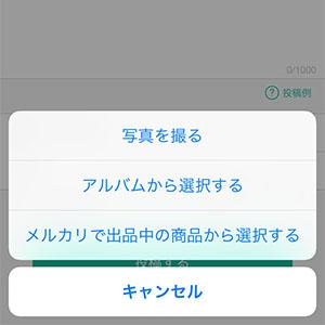 メルカリアッテ_画像5