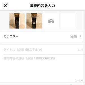 メルカリアッテ_画像6