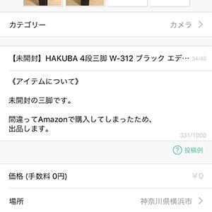 メルカリアッテ_画像7