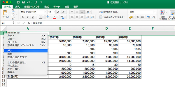 excel_creating_tables_6