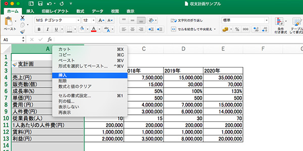 excel_creating_tables_7