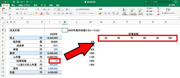 エクセル感度分析_画像10