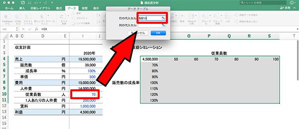 エクセル感度分析_画像16