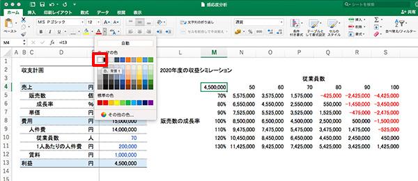 エクセル感度分析_画像23