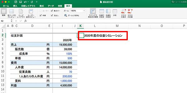 エクセル感度分析_画像6