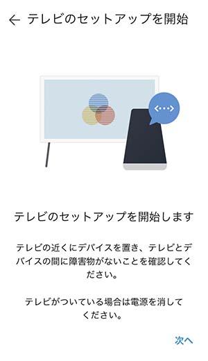 WAVEでテレビや電気をつける方法_画像14