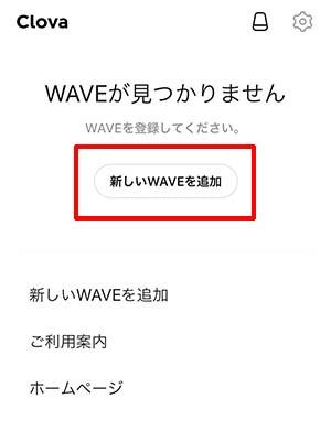 WAVEでテレビや電気をつける方法_画像4_1