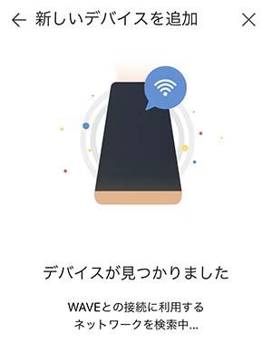 WAVEでテレビや電気をつける方法_画像5_1