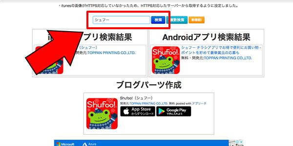 アプリ紹介ならアプリーチ記事_画像2