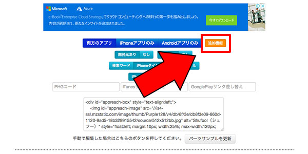 アプリ紹介ならアプリーチ記事_画像4