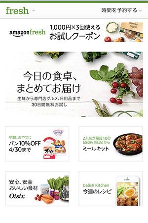 料理レシピをAmazonフレッシュで注文_画像1