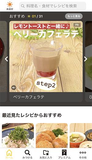 料理レシピをAmazonフレッシュで注文_画像11