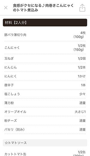 料理レシピをAmazonフレッシュで注文_画像13_1