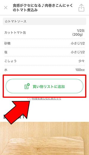 料理レシピをAmazonフレッシュで注文_画像14