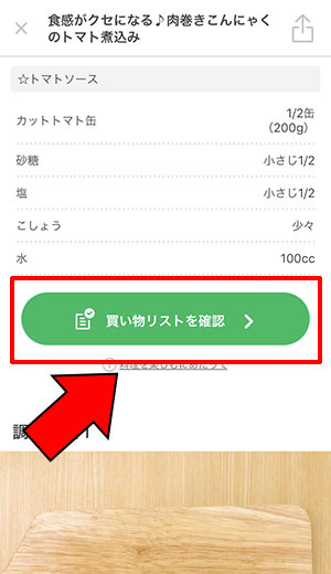 料理レシピをAmazonフレッシュで注文_画像15