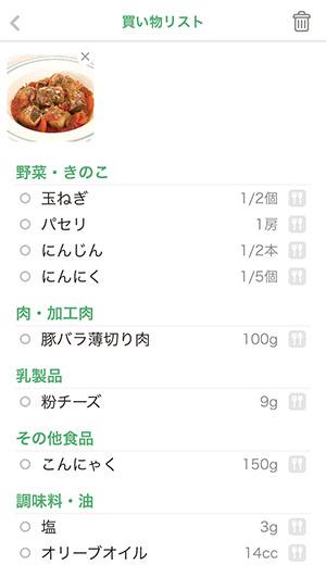 料理レシピをAmazonフレッシュで注文_画像16