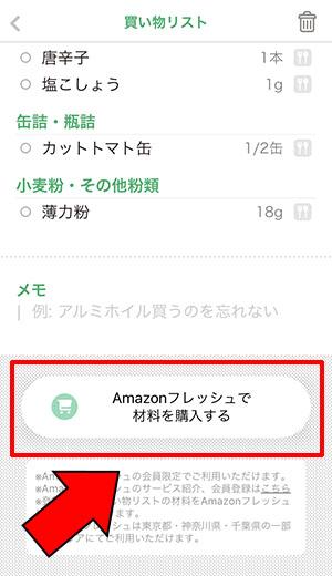 料理レシピをAmazonフレッシュで注文_画像17