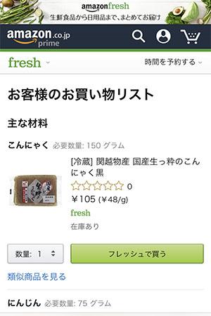 料理レシピをAmazonフレッシュで注文_画像18