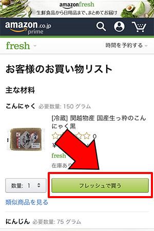 料理レシピをAmazonフレッシュで注文_画像19