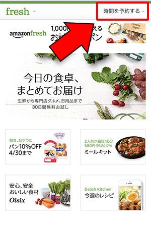 料理レシピをAmazonフレッシュで注文_画像2