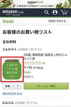 料理レシピをAmazonフレッシュで注文_画像20