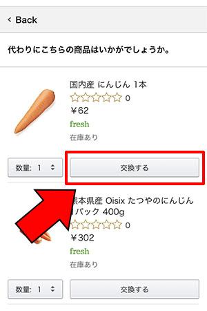 料理レシピをAmazonフレッシュで注文_画像22