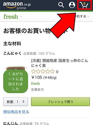 料理レシピをAmazonフレッシュで注文_画像24