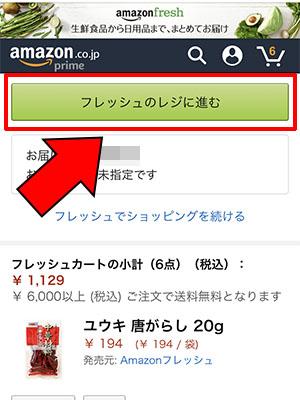 料理レシピをAmazonフレッシュで注文_画像25