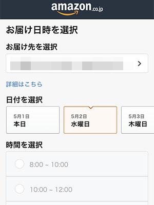 料理レシピをAmazonフレッシュで注文_画像26