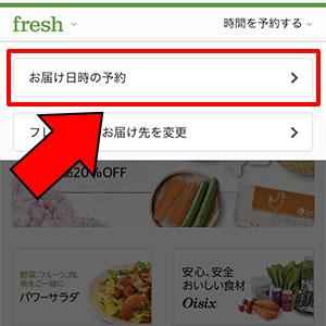 料理レシピをAmazonフレッシュで注文_画像3