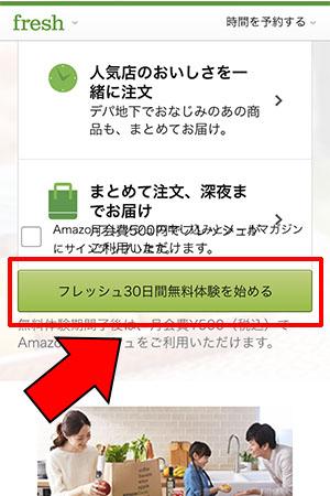 料理レシピをAmazonフレッシュで注文_画像4