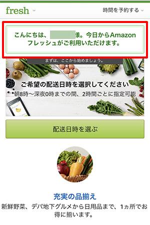料理レシピをAmazonフレッシュで注文_画像5