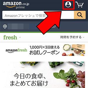 料理レシピをAmazonフレッシュで注文_画像6