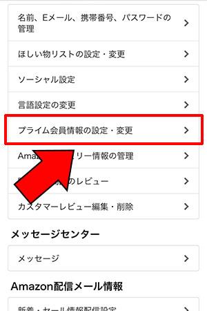 料理レシピをAmazonフレッシュで注文_画像7