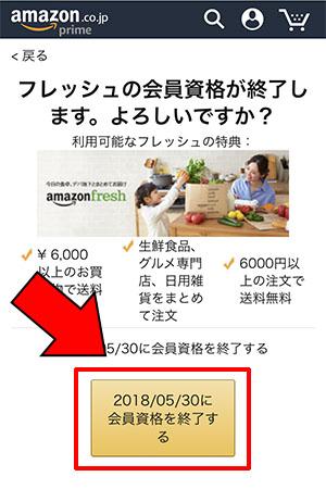 料理レシピをAmazonフレッシュで注文_画像9