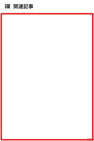 アドセンス関連コンテンツ画像20