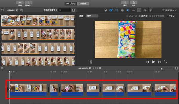 早回し動画の作り方ブログ_画像22_2