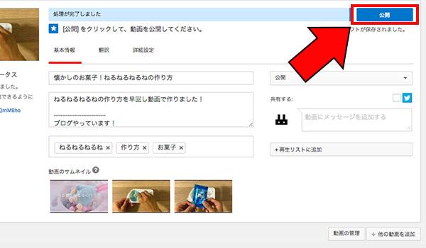 早回し動画の作り方ブログ_画像44